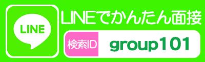 ラインline熊谷デリヘル風俗アルバイト求人group101
